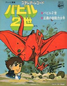 水木一郎 - バビル2世 - SCS-512