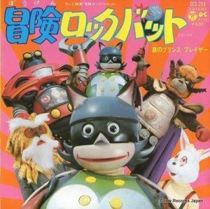 水木一郎 - 冒険ロックバット - SCS-256