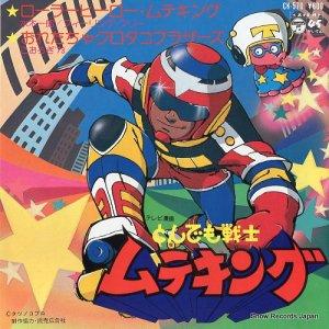 水木一郎 - ローラーヒーロー・ムテキング - CK-570