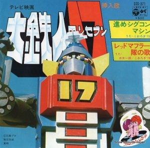 こおろぎ'73 - 進めシグコンマシン - SCS-371