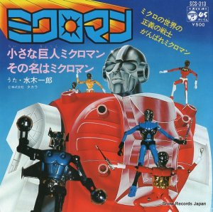 水木一郎 - 小さな巨人ミクロマン - SCS-313