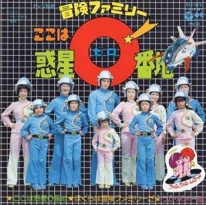 水木一郎 - ここは惑星0番地 - SCS-375
