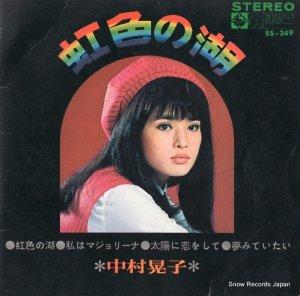 中村晃子 - 虹色の湖 - SS-249