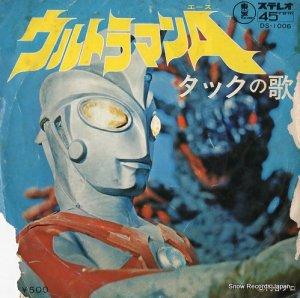 コール・ゼール - ウルトラマンa - DS-1006