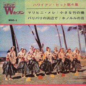 福島正とアロハダンディーズ - ハワイアン・ヒット第4集 - WNS-5