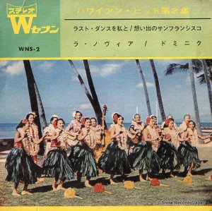 福島正とアロハダンディーズ - ハワイアン・ヒット第2集 - WNS-2
