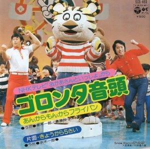 水木一郎 - ゴロンタ音頭〜あんからもんからフライパン〜 - SCS-403