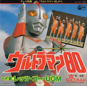 タリスマン - ウルトラマン'80 - SCS-545
