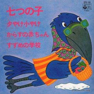 川本正子 - 七つの子 - CPX-101