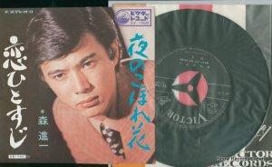 森進一 - 恋ひとすじ - SV-1068