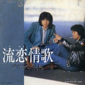 チャゲ&飛鳥 - 流恋情歌 - L-335E