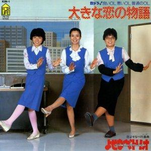 よせなべトリオ - 大きな恋の物語 - KIN-1/7K-72
