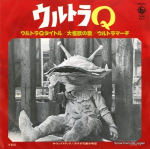 みすず児童合唱団 - ウルトラq - TV(H)42