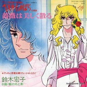 鈴木宏子 - 薔薇は美しく散る - DKQ1069