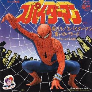 ヒデ夕樹 - 駆けろスパイダーマン - SCS-421