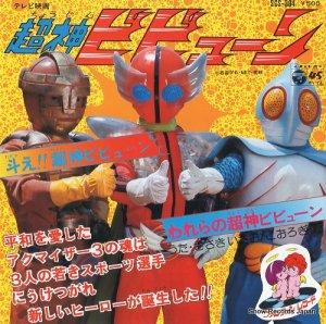 ささきいさお - 斗え!!超神ビビューン - SCS-304