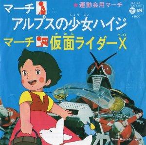 コロムビア・ブラス・オーケストラ - マーチアルプスの少女ハイジ - EA-34