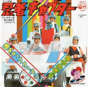 水木一郎 - 進めキャプターマシン - SCS-317