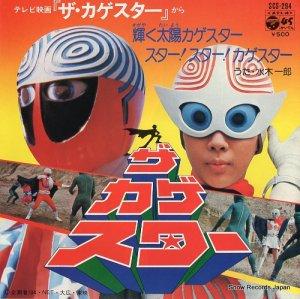 水木一郎 - 輝く太陽カゲスター - SCS-294