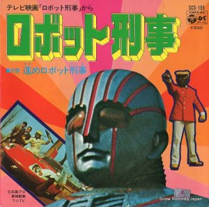 水木一郎 - ロボット刑事 - SCS-196