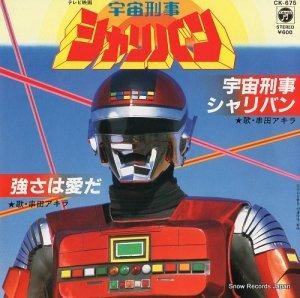 串田アキラ - 宇宙刑事シャリバン - CK-675