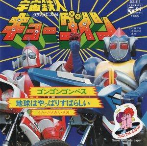 和久井節緒 - ゴンゴンゴンベス - SCS-316