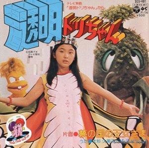 大杉久美子 - 透明ドリちゃん - SCS-401
