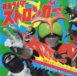 水木一郎 - 仮面ライダーストロンガーのうた - SCS-250