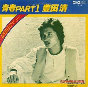 豊田清 - 青春・パート1 - PRT-8090