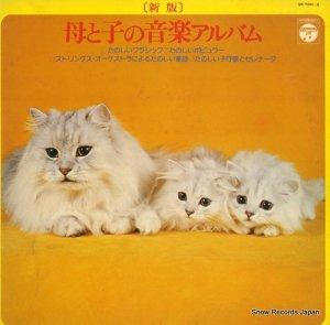 V/A - 母と子の音楽アルバム - GW-7001-2