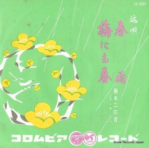 藤本二三吉 - 春雨 - SA-3003