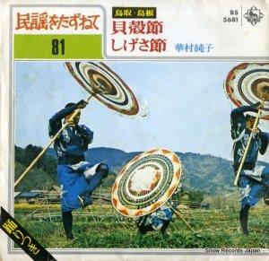 華村純子 - 貝殻節 - BS5681