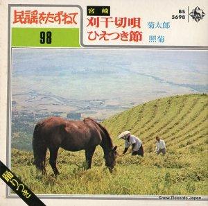 菊太郎 - 刈干切唄 - BS-5698