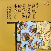 芳村五郎治 - 長唄傾城(恋傾城) - THO-40040