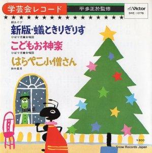ひばり児童合唱団 - 新版・蟻ときりぎりす - SKE-1076