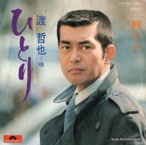 渡哲也 - ひとり - DR6090