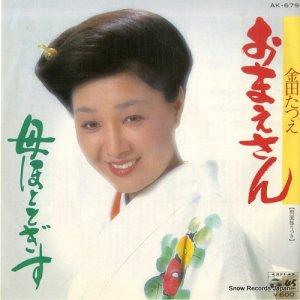 金田たつえ - おまえさん - AK-679