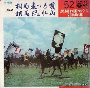 杉本栄夫 - 相馬麦つき唄 - SAS-6252