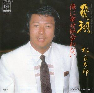 杉良太郎 - 飛翔 - 07SH1049