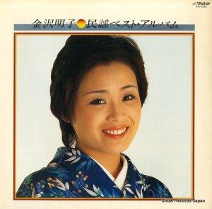 金沢明子 - 民謡ベスト・アルバム - SJV-2062