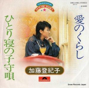 加藤登紀子 - 愛のくらし - DRQ6903