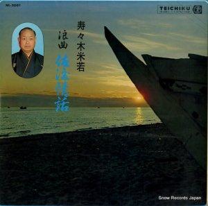 寿々木米若 - 佐渡情話 - NL-2001