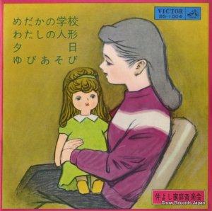 V/A - 仲よし家庭音楽会 - BS-1004