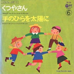 コロムビア・フォーク・ミュージック・アンサンブル - くつやさん - EA-154