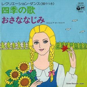 コロムビア・オーケストラ - 四季の歌 - EK-529