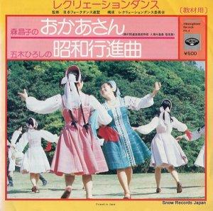 ミノルフォンFDオーケストラ - おかあさん - PA-4