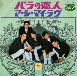 ザ・ワイルド・ワンズ - バラの恋人 - CP-1026