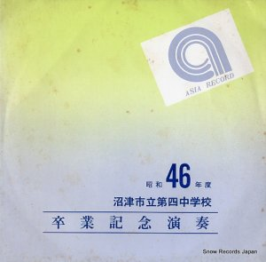 沼津市立第四中学校 - 昭和46年度卒業記念演奏 - DM3741