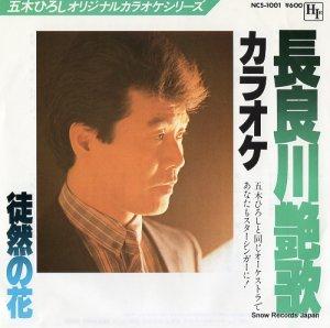 ニュークリークオーケストラ - 長良川艶歌 - NCS-1001