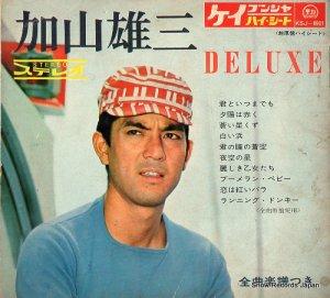 加山雄三 - 加山雄三deluxe - SU-521-522 / KSJ-6901